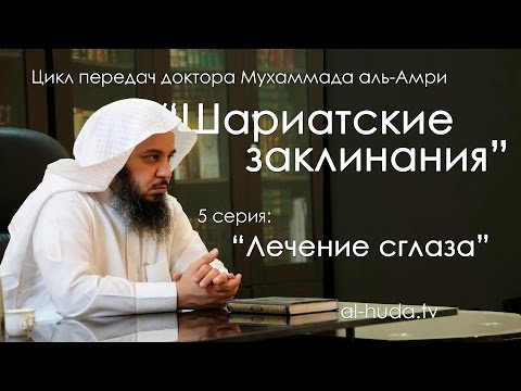 Лечение сглаза | Мухаммад аль-Амри (5 серия)