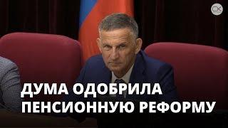 Депутаты одобрили законопроект о пенсионной реформе