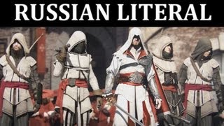 [RUSSIAN LITERAL] Assassin