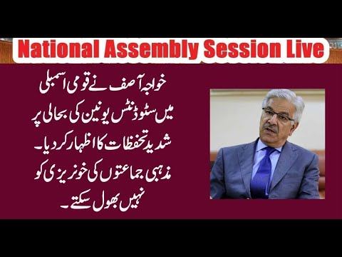 PMLN Khwaja Asif Strongly Opposed Students Unions