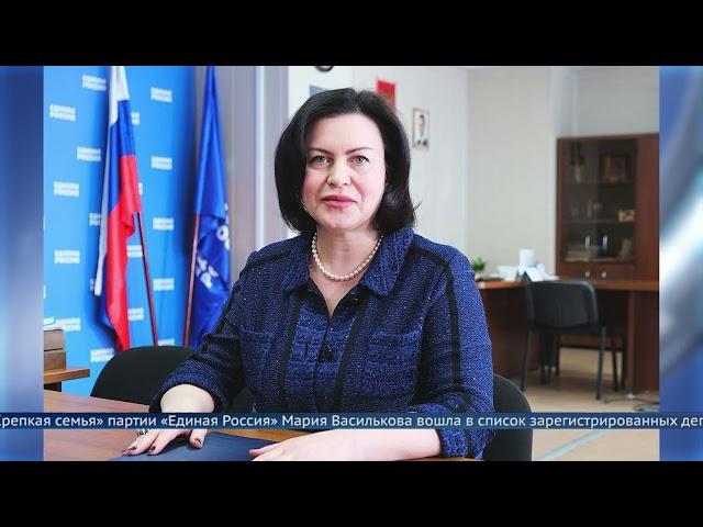 Мария Василькова вошла в список зарегистрированных депутатов Госдумы от Иркутской области