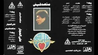 اغاني طرب MP3 Ali El Hagar - sa3at sa3at / على الحجار - ساعات ساعات تحميل MP3