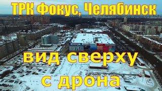 Вид сверху с дрона на ТРК Фокус - Челябинск, 24 декабря 2017 г