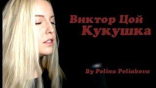 В. Цой   Кукушка | Viktor Tsoi | (cover By Polina Poliakova)
