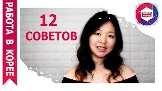 12 советов для приезжающих на работу в Корею