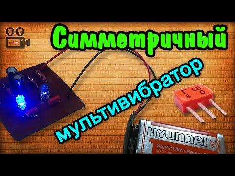 Как сделать мультивибратор на двух транзисторах (мигалку) / Blinker with two transistors видео