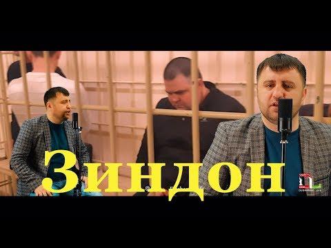 Назири Иброхим - Зиндон (Клипхои Точики 2019)