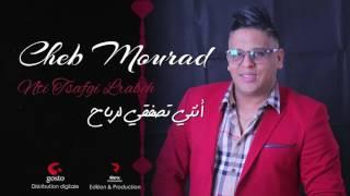 تحميل اغاني Cheb Mourad ... Nti Tsafgi Lrabeh - اغنية شاب مراد الجديدة التي هزت الشارع الجزائري✪ 2017 ✪ MP3