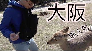 大阪懶人包 第一次去大阪嗎? 看看我的行程吧!