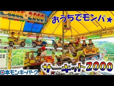 【おうちでモンパ★】サーキット2000 (日本モンキーパーク)