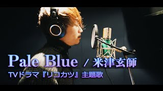 Pale Blue / 米津玄師 ( TVドラマ『リコカツ』主題歌 ) Cover by 齊藤真生