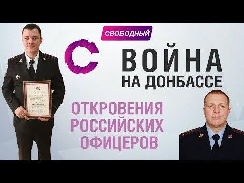 Война на Донбассе | Откровения российских офицеров