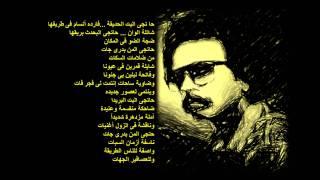 تحميل اغاني مصطفى سيد أحمد - البت الحديقة MP3