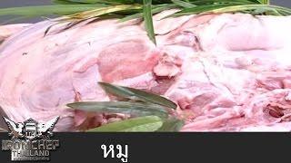 Iron Chef Thailand - Battle Pork (หมู) 1