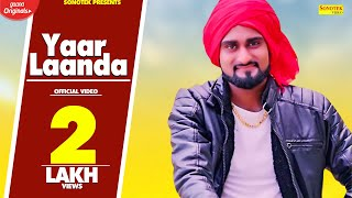 Yaar Laanda (official Video ) | Shubham Saharanpuriya | New Haryanvi Songs Haryanavi 2020