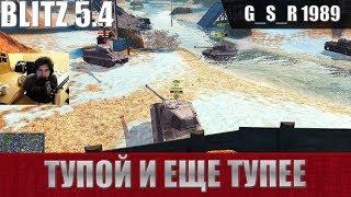 WoT Blitz - Тупой и еще тупее .Идеальный взвод имбовых танков - World of Tanks Blitz (WoTB)