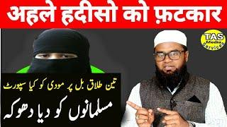 3 talaq ahle hadees - Kênh video giải trí dành cho thiếu nhi