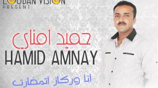 Jadid Tachlhit HAMID AMNAY - INA WRGAZ ITMGHAR - [Official Music]