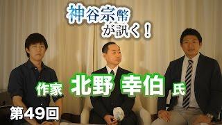 第49回 作家・北野幸伯氏に訊く!みんなと仲良く!は国際関係ではタブー?