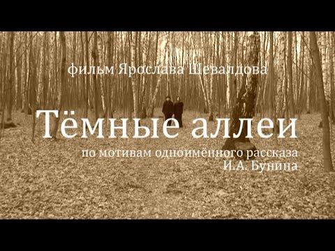 """""""Тёмные аллеи"""" - по рассказу И.А. Бунина (реж. Ярослав Шевалдов)"""
