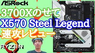 3700Xを載せてX570 Steel Legendを速攻レビュー ~Zen2のポテンシャルはいかに?~ 【Ryzen】