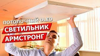 Светодиодные потолочные светильники армстронг компании DLED Россия
