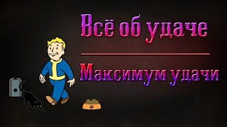 Fallout 4 - Всё об удаче | Максимум удачи