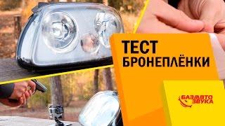 Тест бронепленки. Виниловые, полиуретановые пленки. Тест от avtozvuk.ua