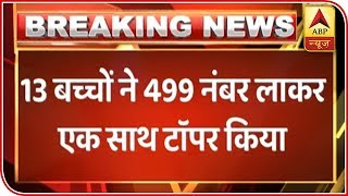 CBSE 10th Class Result 2019: 13 Toppers Scored 499 Marks Out Of 500 | ABP News