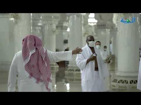 تحول رقمي في برنامج التوعية وتعزيز منهج الاعتدال بهيئة المسجد الحرام