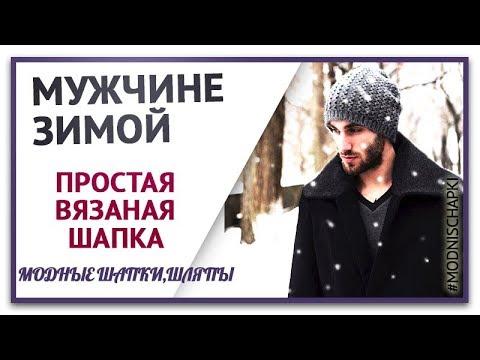 Модные мужские шапки. Как подобрать Простую вязаную шапку  по форме лица мужчине. С чем носить шапку