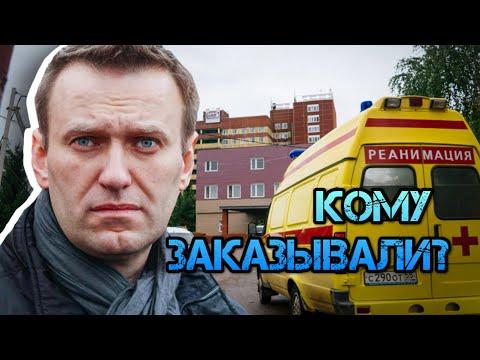 Что случилось с Навальным. Отравили заказчики революции за то , что он кинул. Алексей Навальный кома