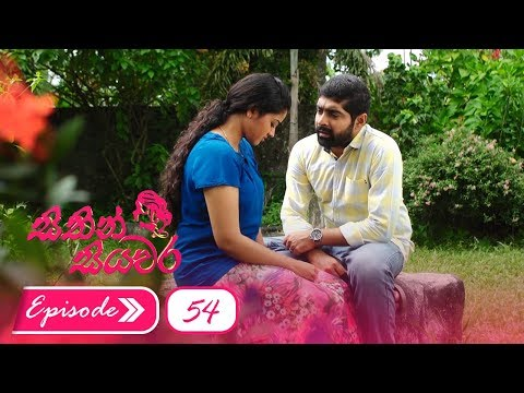 Sithin Siyawara | Episode 54 - (2018-07-19) | ITN