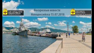 Воскресные новости  Новороссийска 15.07.2018