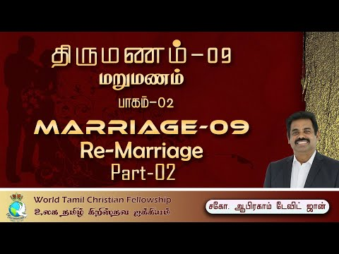 Marriage 09- Re-Marriage- Part 02-மறுமணம்