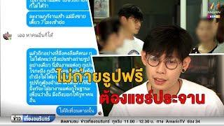 ข่าวเที่ยงอมรินทร์_ช่างภาพอิสระลงบันทึกประจำวัน หลังถูกเพื่อนแชร์ประจานซ้ำข่มขู่_(241161)