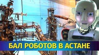 Робот любви и механические уличные музыканты устроили шоу в Астане