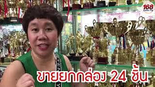 preview picture of video '168 China Trip By Ann | แหล่งค้าส่ง ถ้วย โล่เหรียญ รางวัล | เมืองอี้อู'