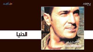 تحميل و استماع Saber Rebai - El Dounya | صابر الرباعي - الدنيا MP3