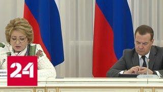 Медведев призвал не делить нацпроекты на федеральные и региональные - Россия 24