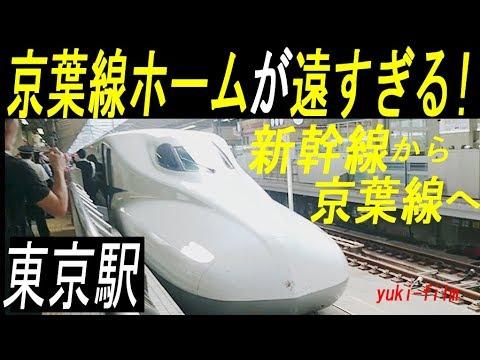 遠すぎる!JR東京駅。新幹線から京葉線まで、560mの乗換を3倍速で。Change from Shinkansen to Keiyo line. Tokyo station.