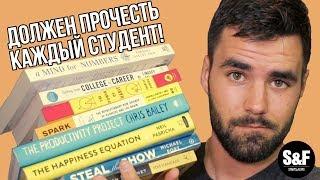 10 книг, которые надо прочесть каждому студенту