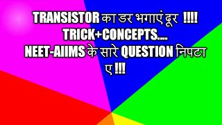 TRANSISTOR-TRICKS AND CONCEPTS FOR NEET-AIIMS-JEE