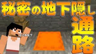 【カズクラ】絶対にバレない地下への隠し通路マイクラ実況 PART364