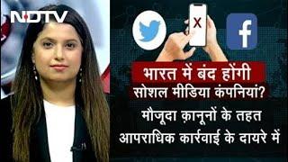 भारत में 1 दिन बाद Facebook और Twitter बंद? - FACEBOOK