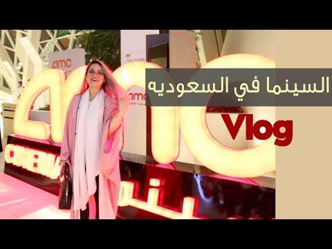 السينما في السعودية 😱 Cinema in KSA(فلوق)رحت أول يوم للسينما 😍و ضيعنا السيارة 😭