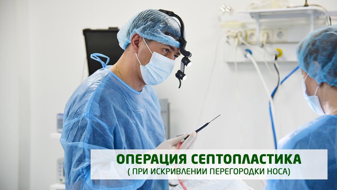 Септопластика при искривлении носовой перегородки