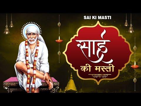 NEW SAI BABA SONG - SAI KI MASTI, साई की मस्ती - Mani Mainro | साईनाथ के दीवाने जरूर सुने