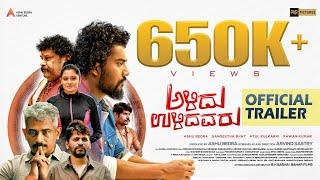 Alidu Ulidavaru - Official Trailer    Ashu Bedra, Atul Kulkarni, Pawan Kumar   Arvind Sastry