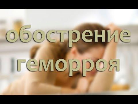 Обострение геморроя: симптомы и что делать